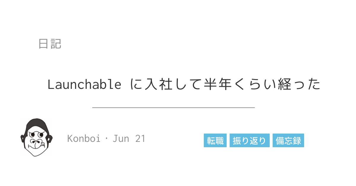 Launchable に入社して半年くらい経った - Konboi Note